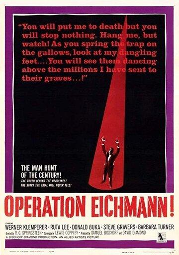 Операция «Эйхманн» (1961)
