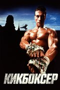 Кикбоксер (1989)