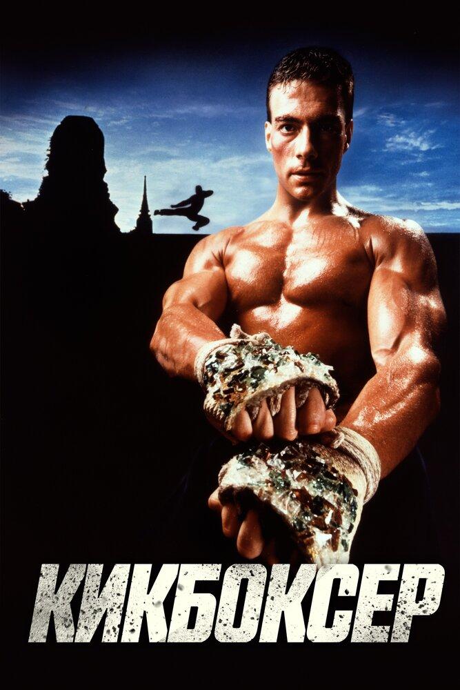 Кикбоксер – Kickboxer (1989) BDRip HDRip