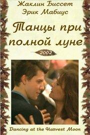 Танцуя при полной Луне (2002)