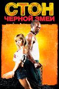 Стон черной змеи (2006)