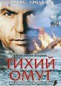 Тихий омут (2003) — отзывы и рейтинг фильма