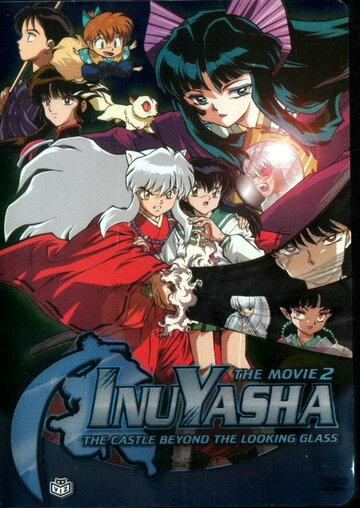 Постер Инуяся 2 undefined