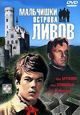 Мальчишки острова Ливов (1969) полный фильм онлайн