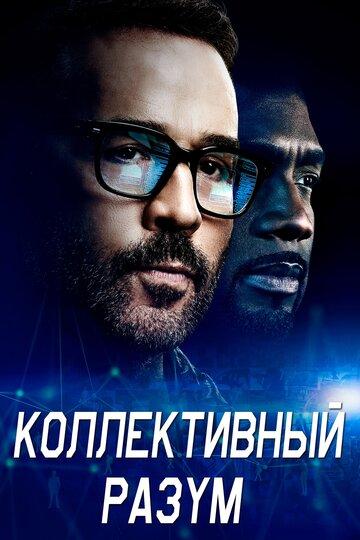 Коллективный разум (сериал 2017 – ...)