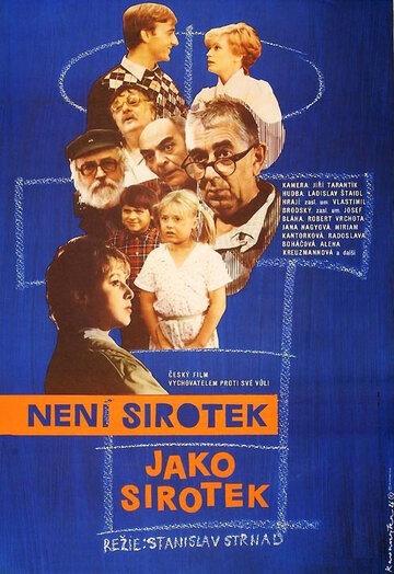 Сироты бывают разными (1986)