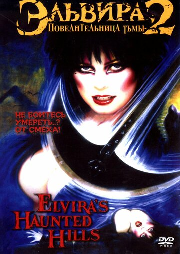 �������: �������������� ���� 2 (Elvira's Haunted Hills)