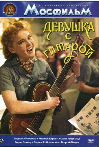 Фильмы Девушка с гитарой
