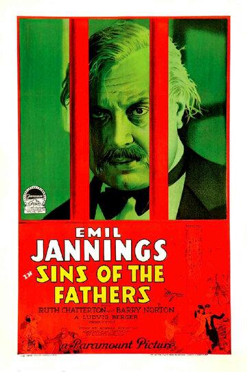 Грехи отцов (1928)