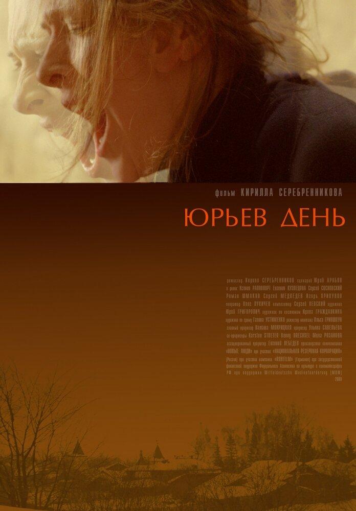 Юрьев день (2008)