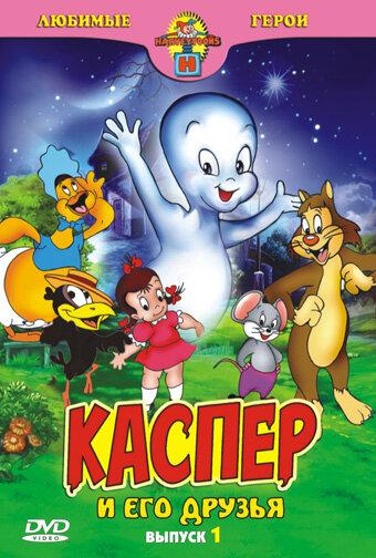 Каспер: Дружелюбное привидение (1945)