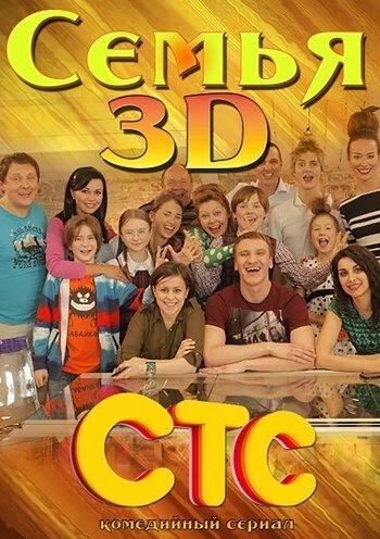 Семья 3Д (2014)