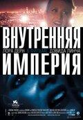 Внутренняя империя (2006)