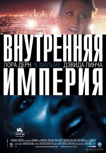 Фильм Внутренняя империя