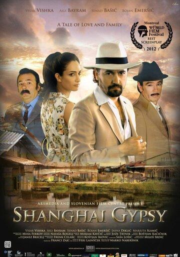 Шанхайский цыган