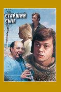 Старший сын (1975)