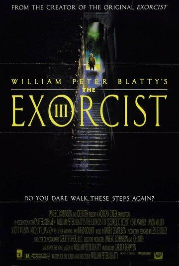 Изгоняющий дьявола III (1990) — отзывы и рейтинг фильма