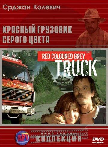 Красный грузовик серого цвета
