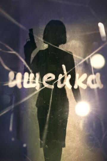 Ищейка (Icheyka)