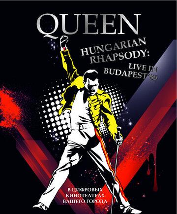 Волшебство Queen в Будапеште (1987) полный фильм