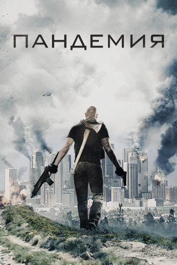 Пандемия (2016) - смотреть онлайн
