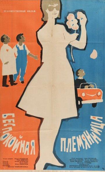 Девчонка (1963)