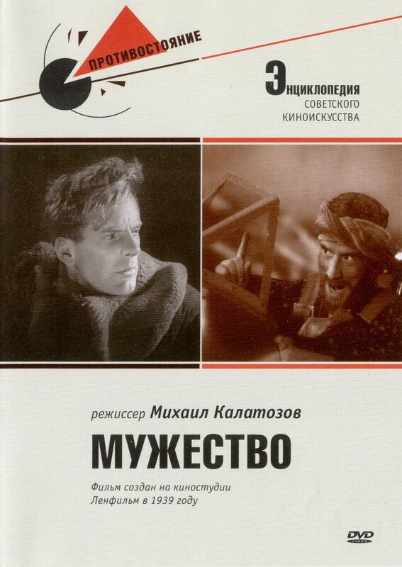 Фильмы Мужество