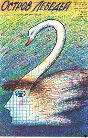 Остров лебедей