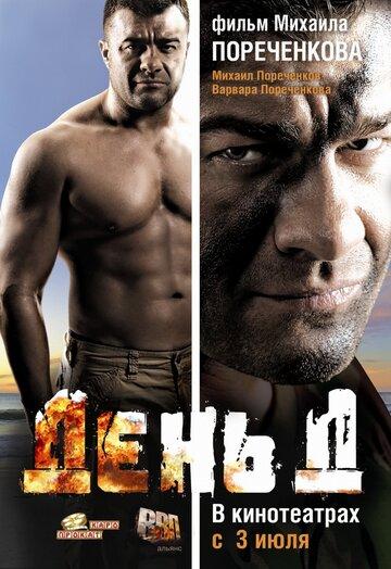ДеньД (2008) - смотреть онлайн