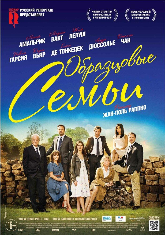 Образцовые семьи (2015) в кино смотреть онлайн в хорошем качестве