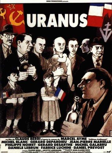 Уран (1990)