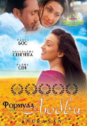 Формула любви (2006)