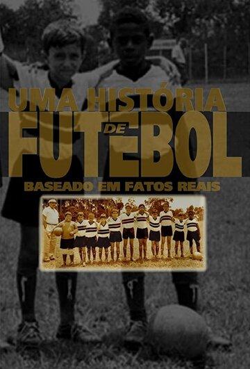 Футбольная история (1998)