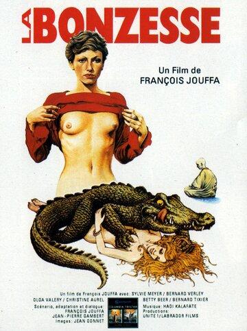 Женщина (1974)