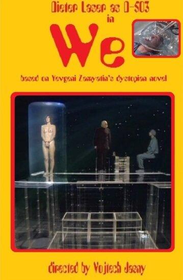 Мы (1982)