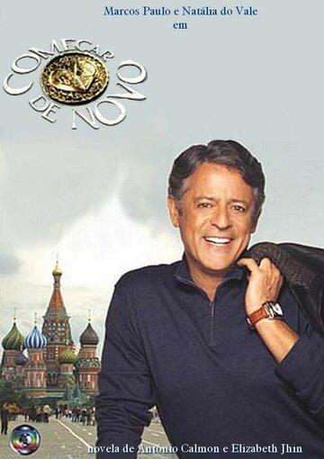 Талисман (сериал, 1 сезон) (2004) — отзывы и рейтинг фильма