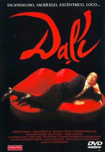 Дали (1991)