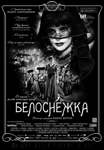 Кино Кузина Бетта