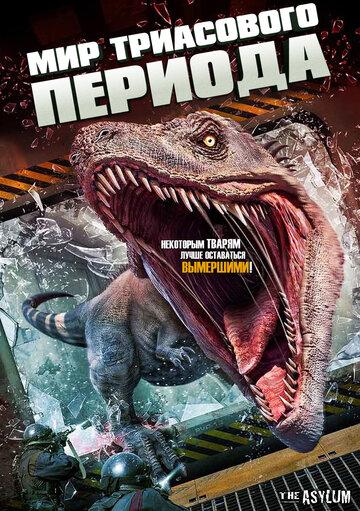 Мир Триасового периода / Triassic World. 2018г.