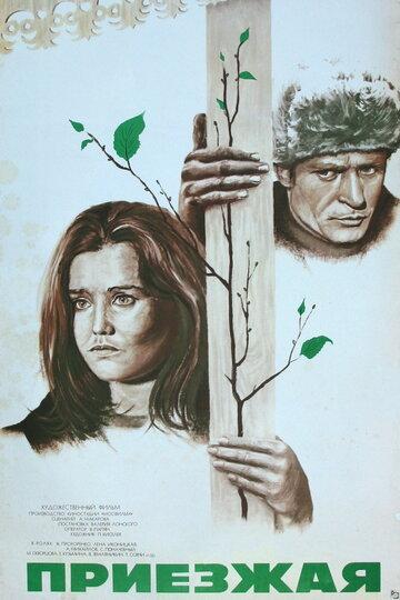 Приезжая (1977)