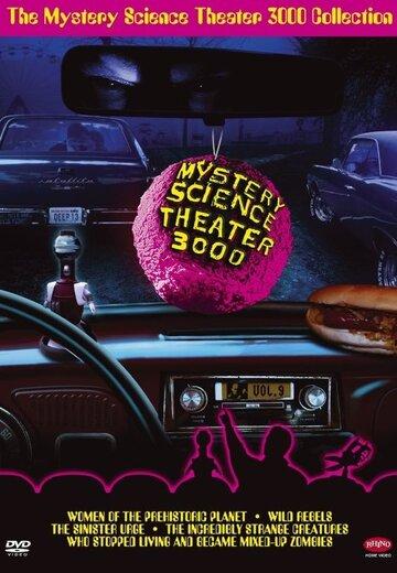 Таинственный театр 3000 года (1988)