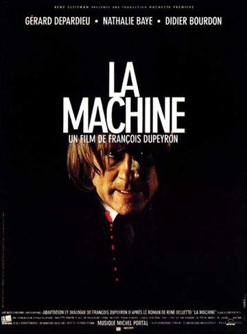 Машина (La machine)