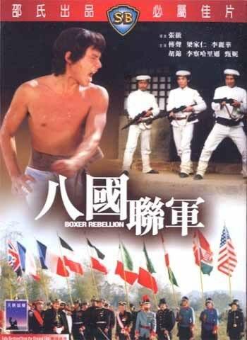 64250 - Восстание боксеров ✸ 1976 ✸ Гонконг