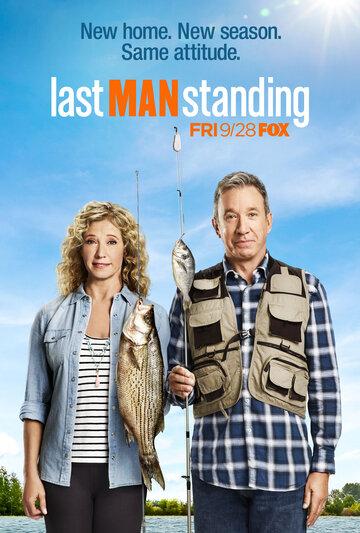 Последний настоящий мужчина (2011)