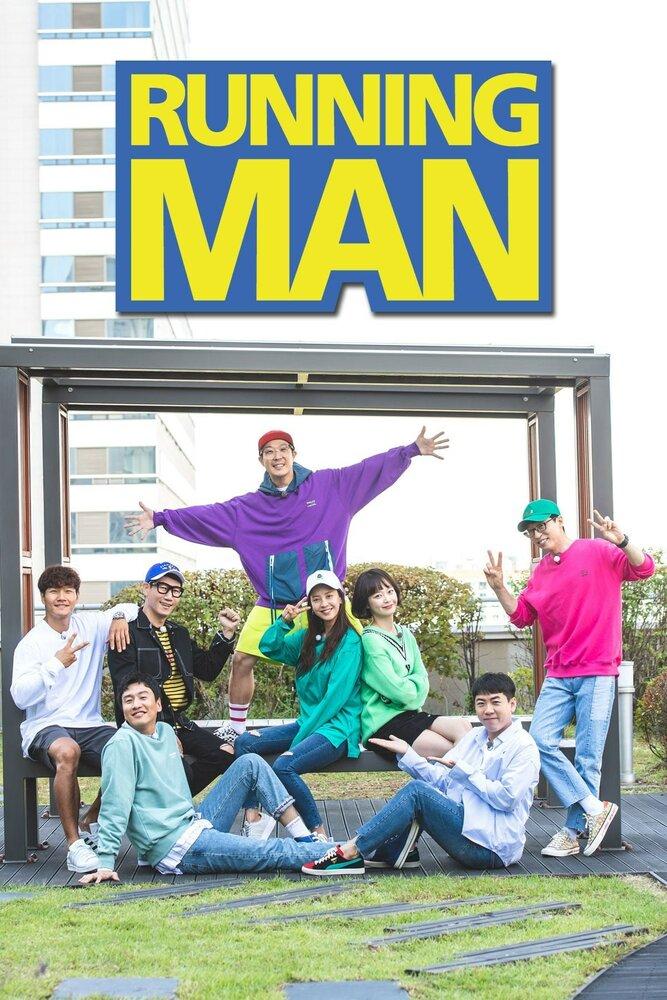 762100 - Бегущий человек ✦ 2010 ✦ Корея Южная