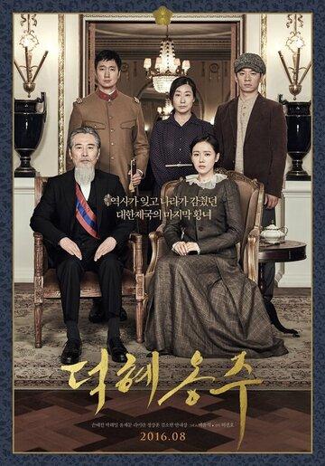 Принцесса Ток-хе полный фильм смотреть онлайн