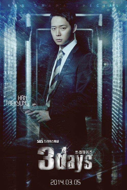 831187 - Три дня ✦ 2014 ✦ Корея Южная