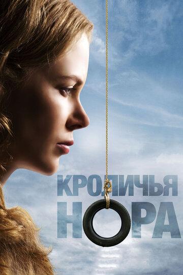 Кроличья нора (2010) полный фильм онлайн