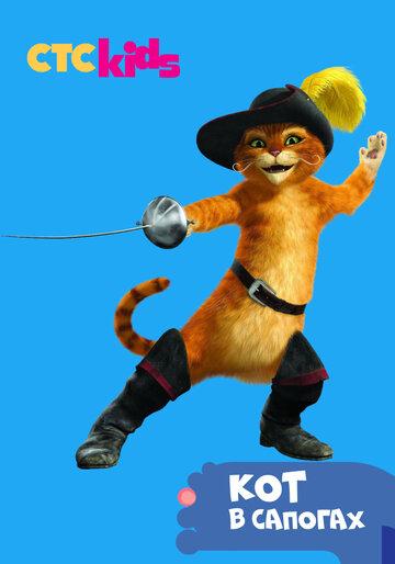 Приключения Кота в сапогах (1-3 сезон) - смотреть онлайн