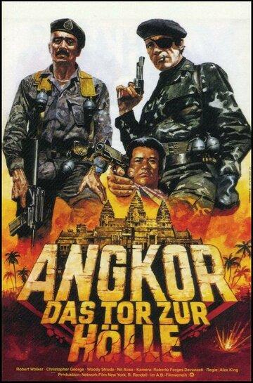 Ангор: Камбоджийский экспресс (1982)